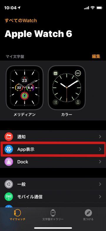 Tips iPhone Watch アプリ App表示