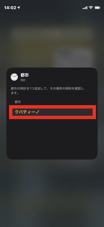 Tips iOS14 ウィジェット 時計