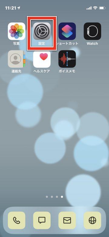Tips iOS14 Shazam