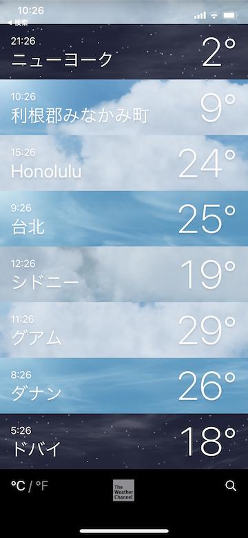 Tips iOS14 天気