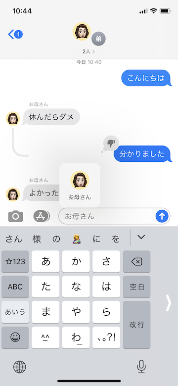Tips iOS14 メッセージ
