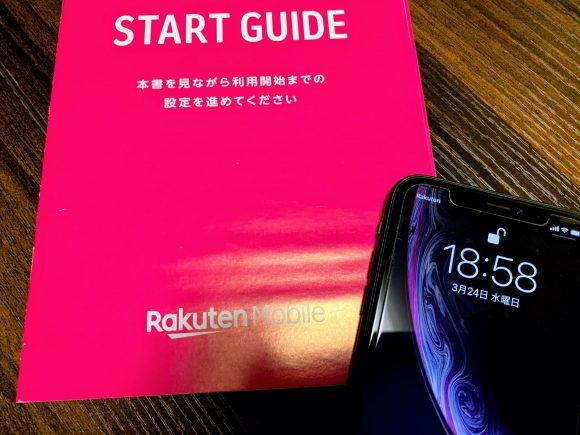 楽天モバイルのスタートガイドとSIMを差したiPhone XRの画像