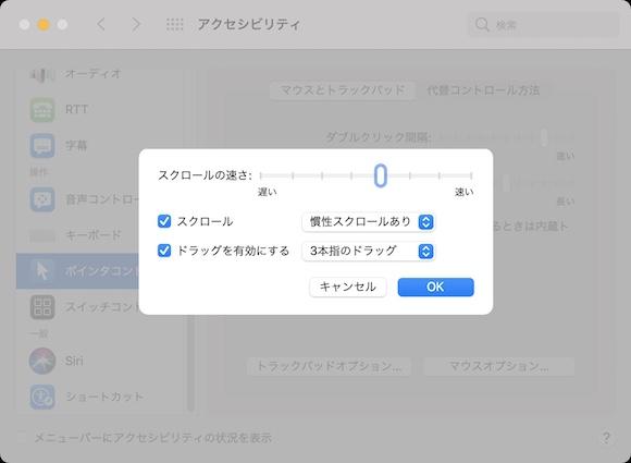 Macを快適に使いこなすために、最初に設定すべき33の項目