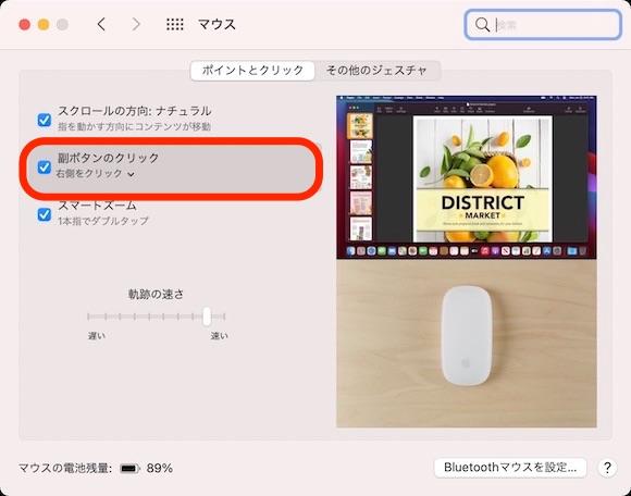 5. 右クリックに相当する副ボタンを設定する