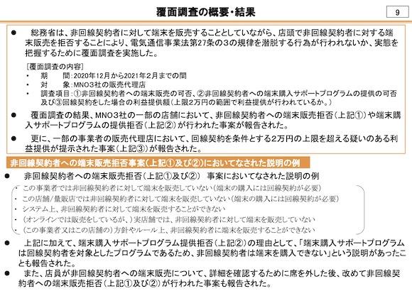 総務省「競争ルールの検証に関するWG」