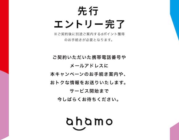 ahamo_entry_5