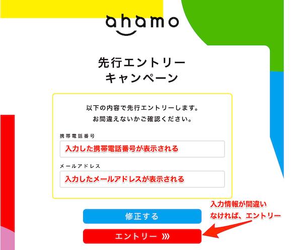 ahamo_entry_4