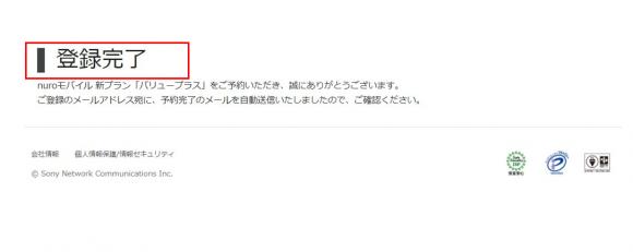 nuroモバイル先行予約キャンペーン 確認画面1