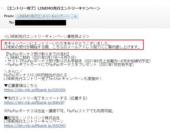 LINEMO 先行エントリー メール