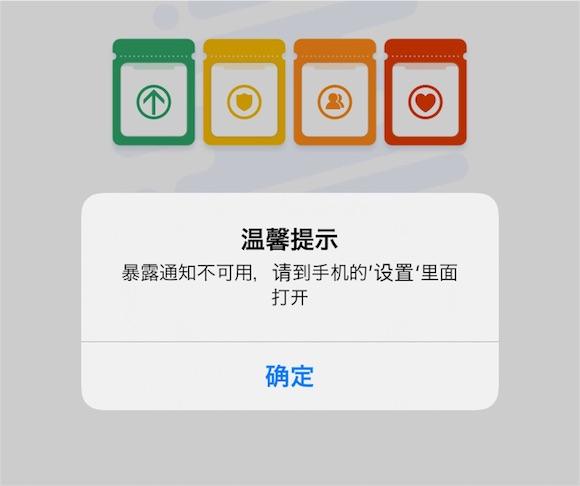 iOS14.5 接触通知 無効化 中国