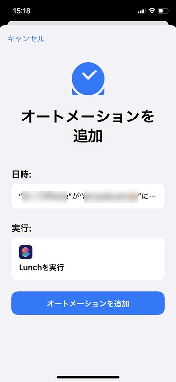 Tips iOS14 ショートカット