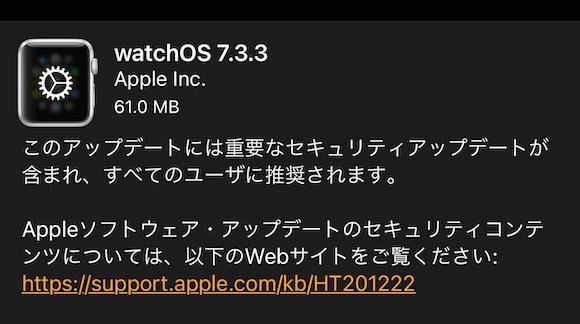 watchOS7.3.3
