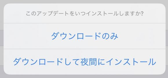 Tips iOSアップデート 夜間にインストール