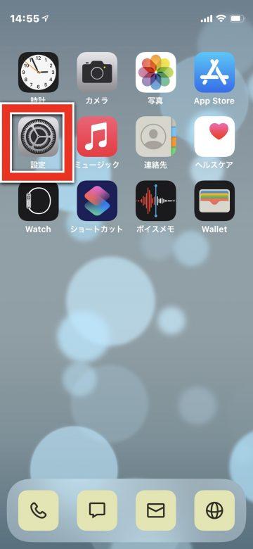 Tips iOS14 写真 非表示