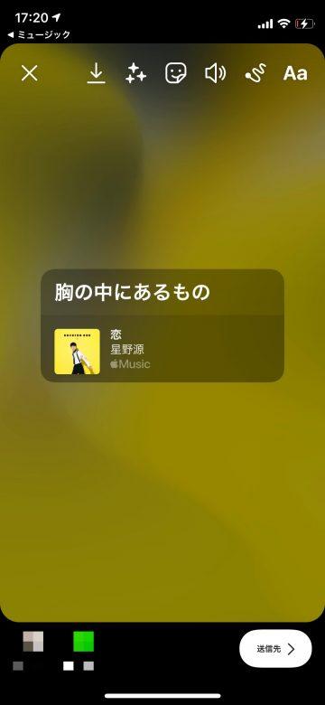 c Tips iOS14.5 Apple Music 歌詞共有