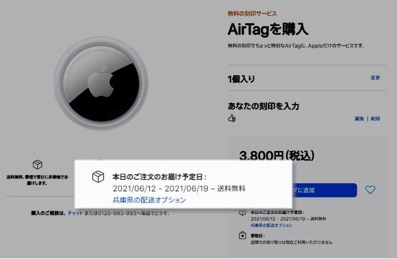 AirTag 出荷案内