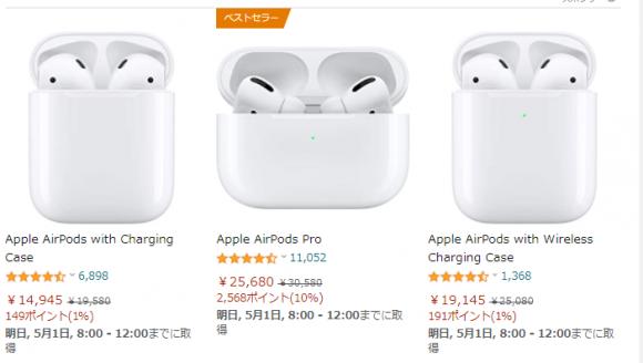 AirPodsシリーズ Amazon