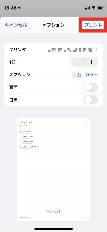 Tips iOS14.5 リマインダー プリント