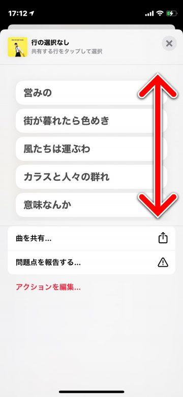 Tips iOS14.5 Apple Music 歌詞共有
