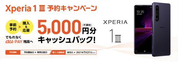 Xperia 1 IIIキャンペーンWebサイト