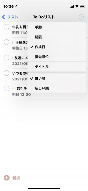 Tips iOS14.5 リマインダー 並び替え