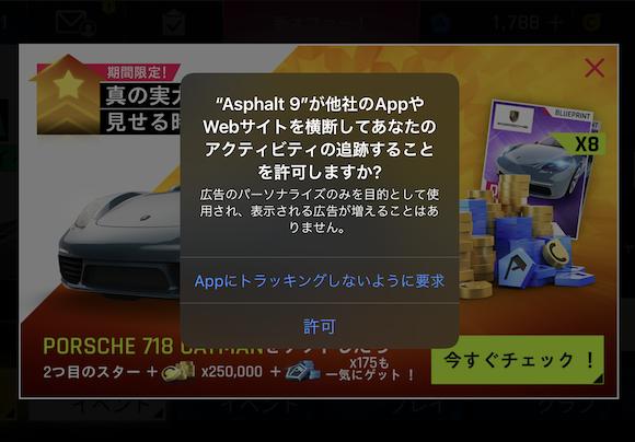 Asphalt 9 追跡許可ポップアップ