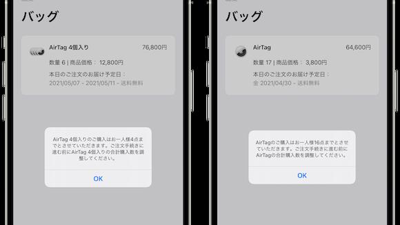 AirTag AppleOnline 購入制限