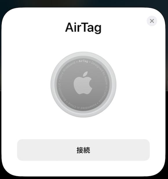 AirTag Setup and delete4