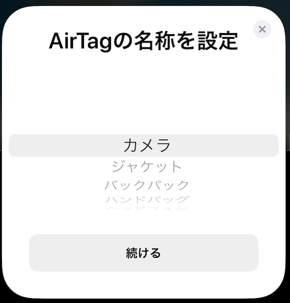 AirTag Setup and delete5