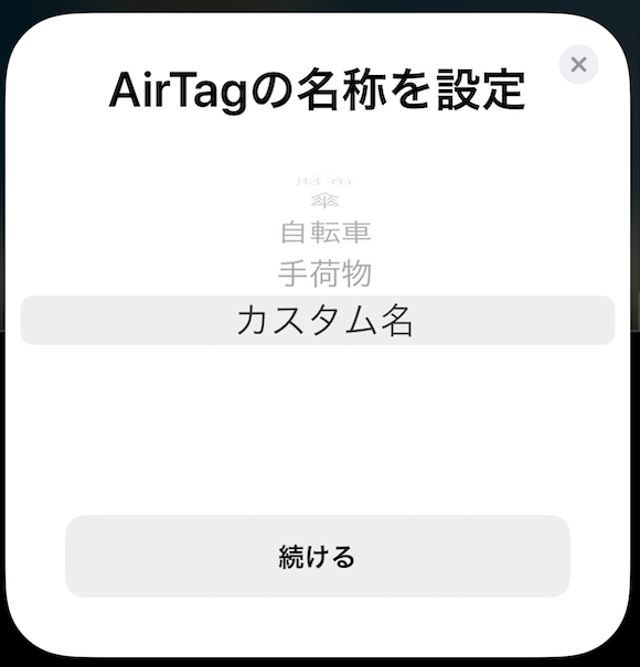 AirTag Setup and delete6