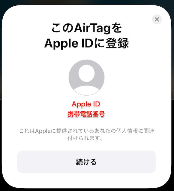 AirTag Setup and delete9