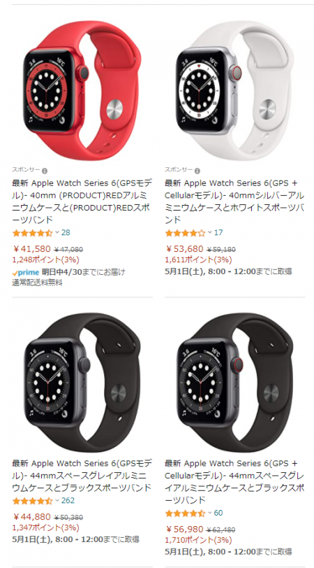 Amazon Apple Watch Series 6