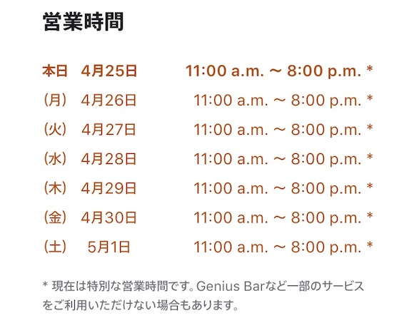 Apple 新宿 営業時間