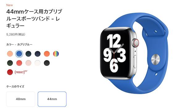 Apple Watch Bands 202104_1
