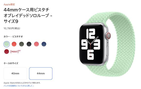 Apple Watch Bands 202104_10