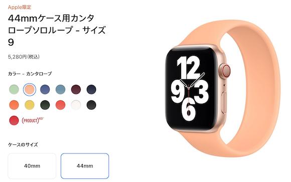 Apple Watch Bands 202104_11