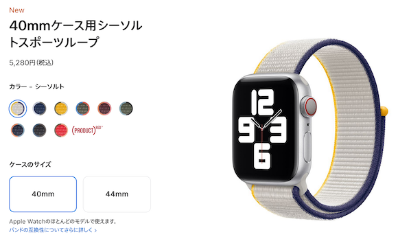 Apple Watch Bands 202104_3