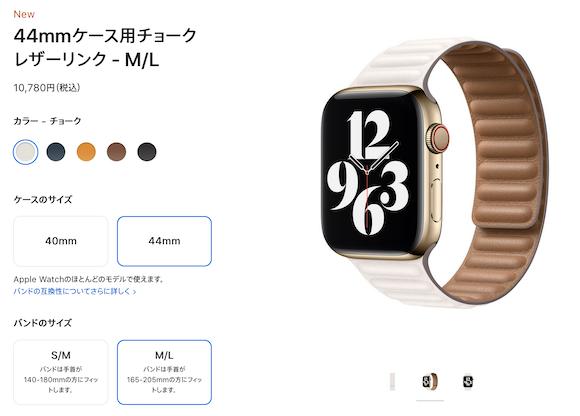 Apple Watch Bands 202104_5
