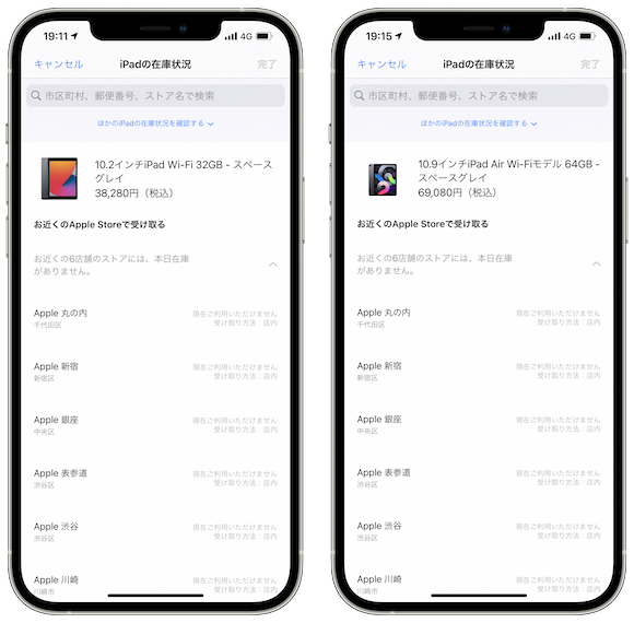 Apple iPad 在庫 2020年4月20日
