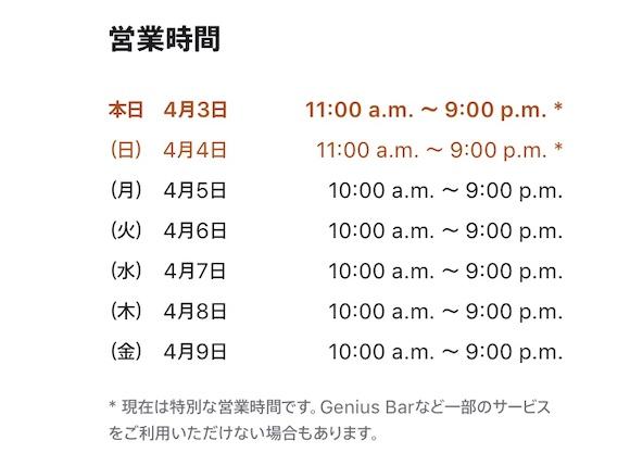 Apple 福岡 営業時間