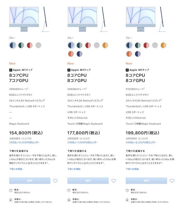 Apple Japan iMac 販売ページ