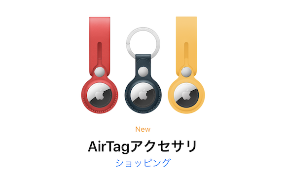 Apple Store AirTagレザーキーリング