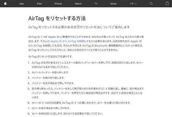 Apple「AirTag をリセットする方法」