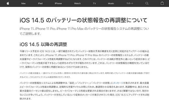 iOS14.5 のバッテリーの状態報告の再調整について
