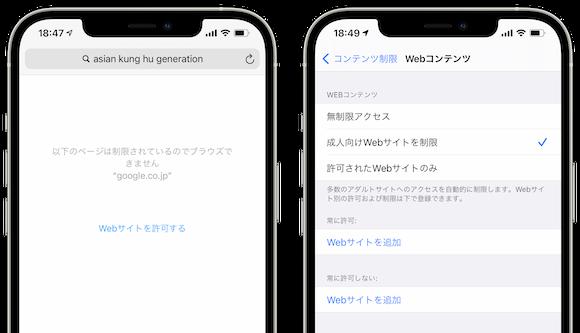 iOS14.4.2 スクリーンタイム
