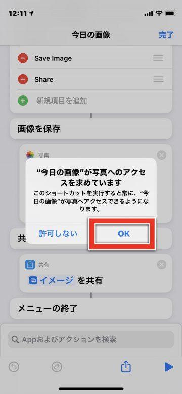 Tips iOSショートカット 今日の画像