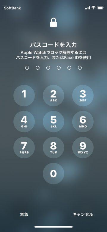 Tips iOS14 マスク iPhone 解除