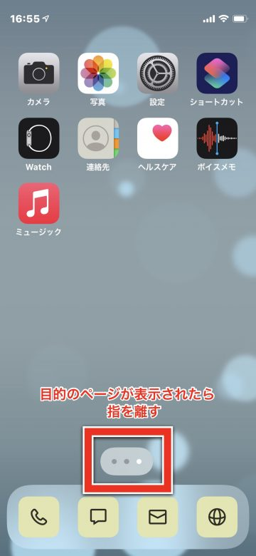 Tips iOS14 ホーム画面 高速移動