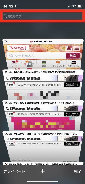 Tips Safari タブ検索