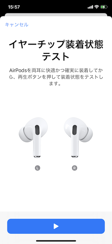 Tips iOS14 ミュージック AirPods